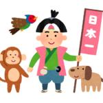 桃太郎の家来が猿・雉・犬な理由には陰陽五行説が関係している??その概要をご紹介!